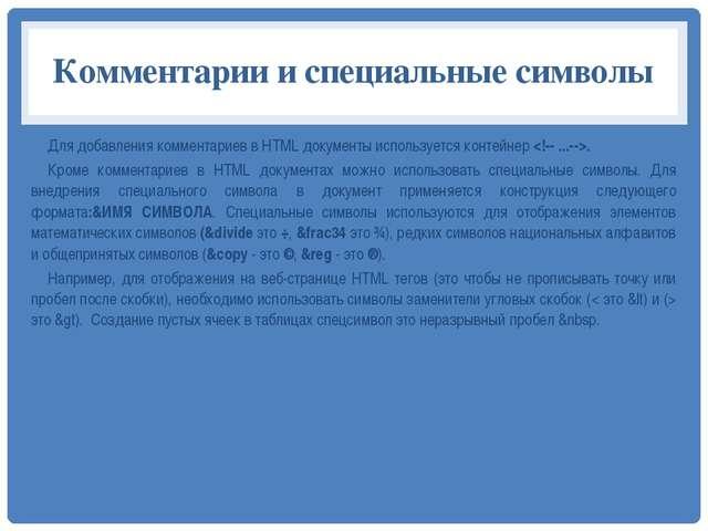 Комментарии и специальные символы Для добавления комментариев в HTML докумен...