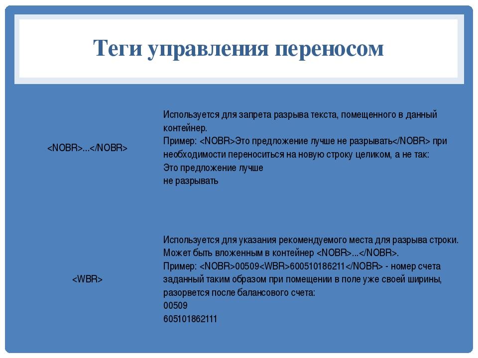 Теги управления переносом ... Используется для запрета разрыва текста, помеще...