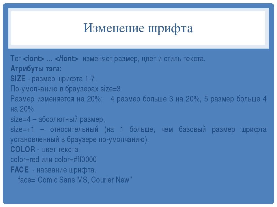 Изменение шрифта Тег  … - изменяет размер, цвет и стиль текста. Атрибуты тэга...