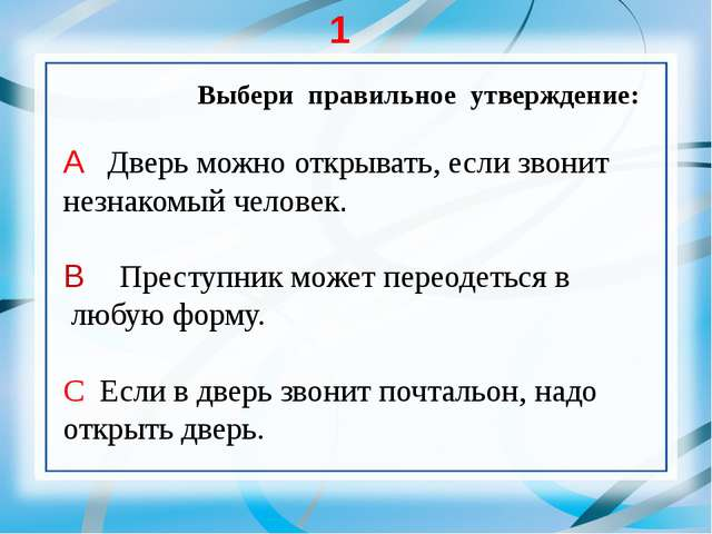 Выбери правильное утверждение: А Дверь можно открывать, если звонит незнакомы...