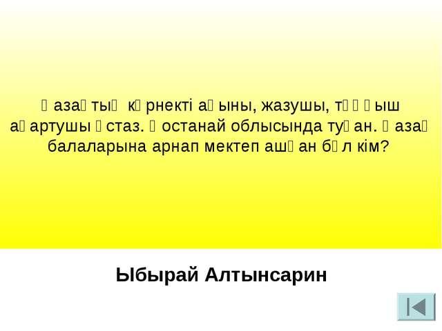 Қазақтың көрнекті ақыны, жазушы, тұңғыш ағартушы ұстаз. Қостанай облысында ту...