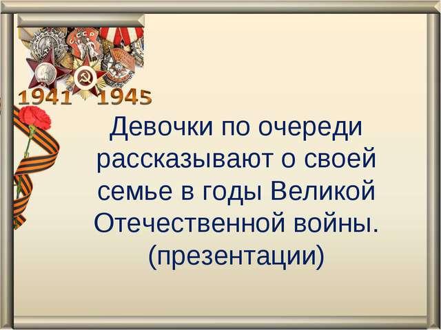 Девочки по очереди рассказывают о своей семье в годы Великой Отечественной во...