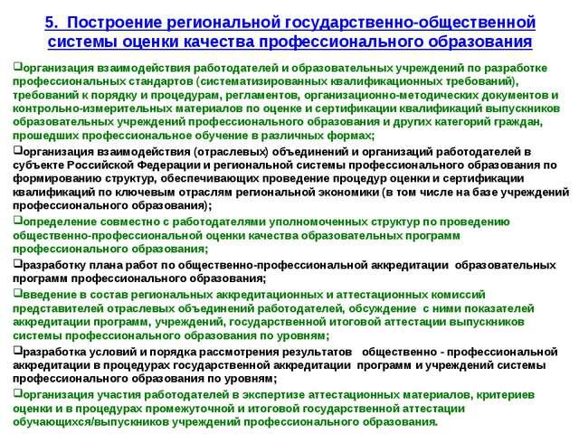 5. Построение региональной государственно-общественной системы оценки качеств...