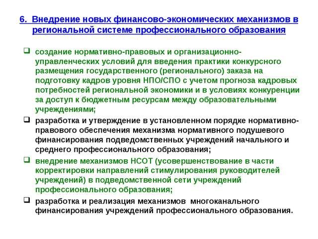 6. Внедрение новых финансово-экономических механизмов в региональной системе...