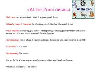 «At the Zoo» ойыны Мақсаты:can модальді етістігінің қолданылуын үйрету. Ойынғ