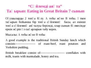 """""""Сөйлемді аяқта"""" Тақырып: Eating in Great Britain 7 сынып Оқушыларды 2 топқа"""