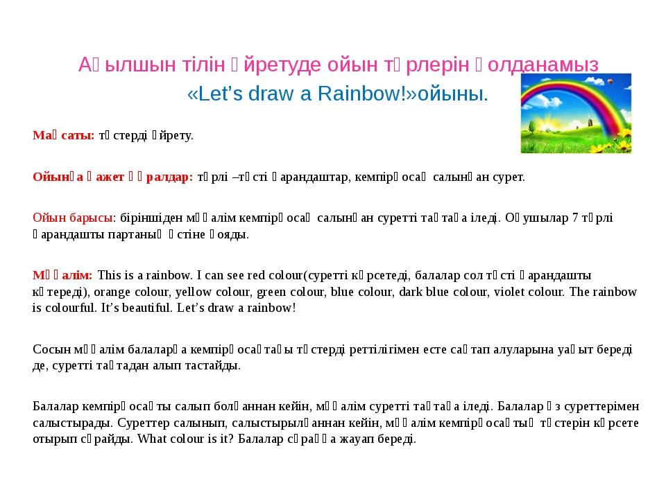 Ағылшын тілін үйретуде ойын түрлерін қолданамыз «Let's draw a Rainbow!»ойыны....