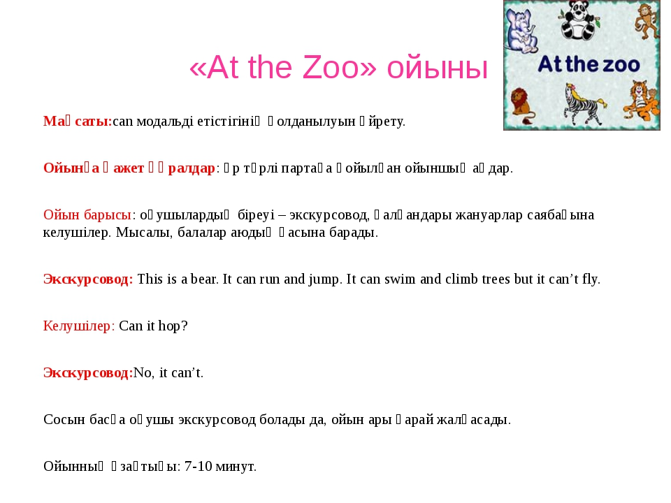 «At the Zoo» ойыны Мақсаты:can модальді етістігінің қолданылуын үйрету. Ойынғ...