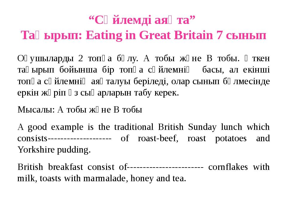 """""""Сөйлемді аяқта"""" Тақырып: Eating in Great Britain 7 сынып Оқушыларды 2 топқа..."""