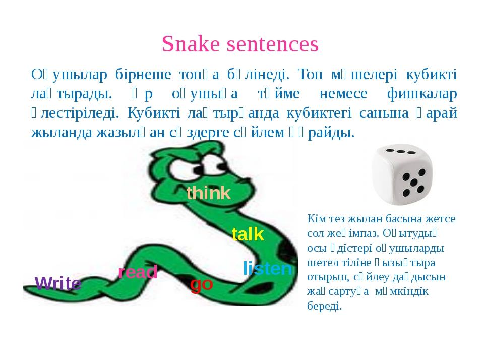 Snake sentences Оқушылар бірнеше топқа бөлінеді. Топ мүшелері кубикті лақтыра...