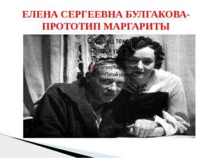 ЕЛЕНА СЕРГЕЕВНА БУЛГАКОВА- ПРОТОТИП МАРГАРИТЫ