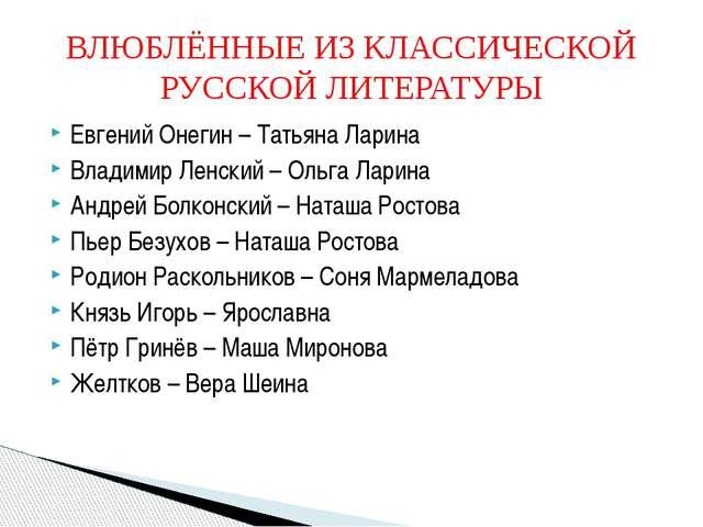 Евгений Онегин – Татьяна Ларина Владимир Ленский – Ольга Ларина Андрей Болкон...