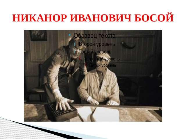 НИКАНОР ИВАНОВИЧ БОСОЙ