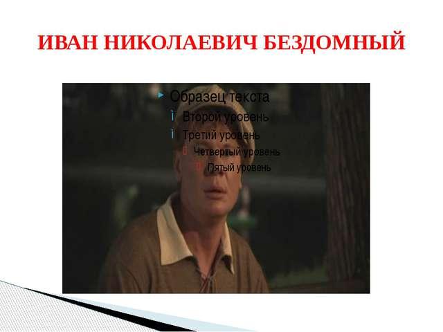 ИВАН НИКОЛАЕВИЧ БЕЗДОМНЫЙ
