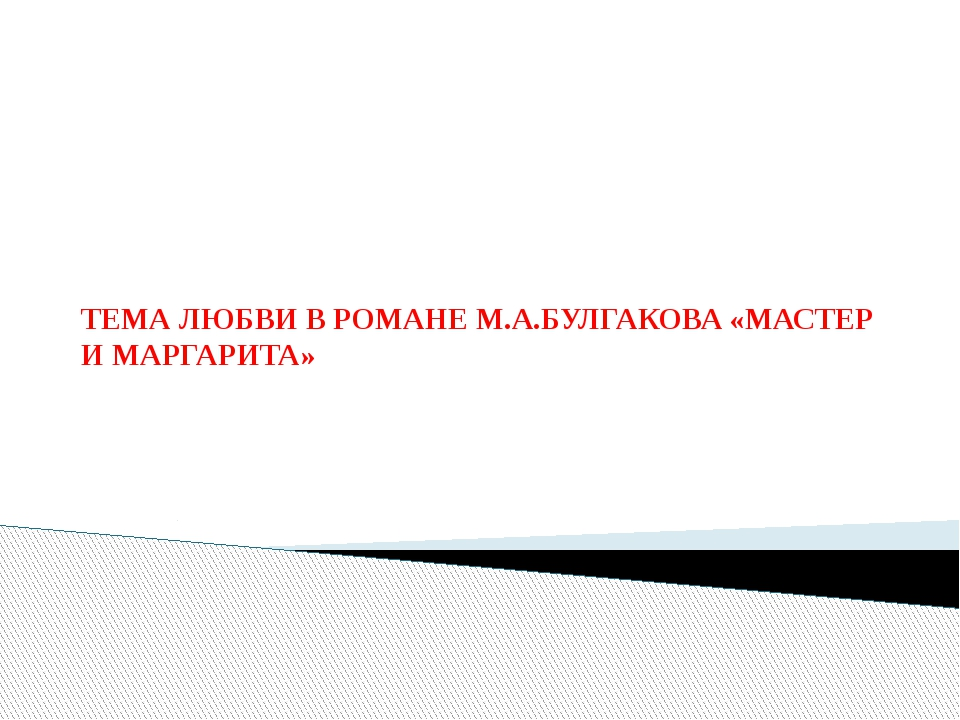 ТЕМА ЛЮБВИ В РОМАНЕ М.А.БУЛГАКОВА «МАСТЕР И МАРГАРИТА»