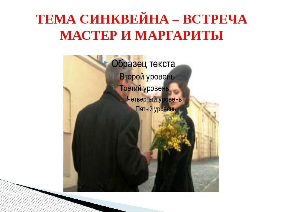 ТЕМА СИНКВЕЙНА – ВСТРЕЧА МАСТЕР И МАРГАРИТЫ