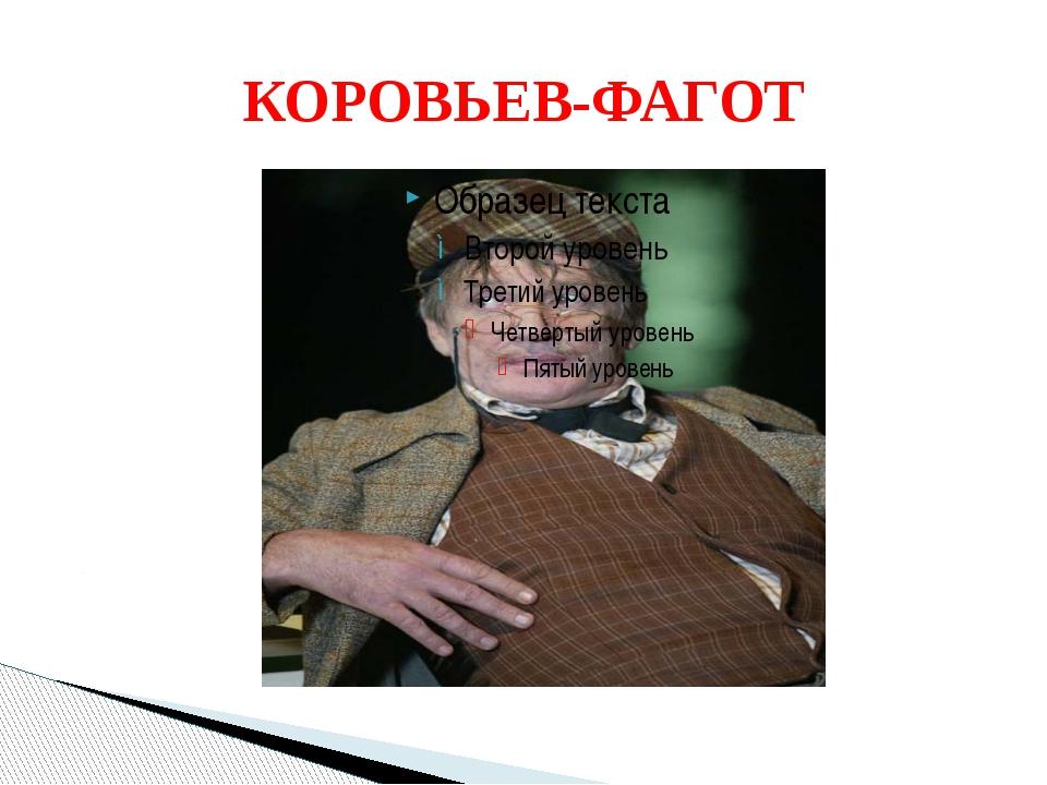 КОРОВЬЕВ-ФАГОТ