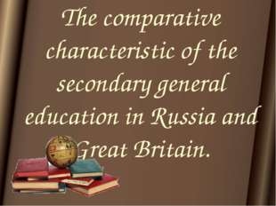 The comparative characteristic of the secondary general education in Russia a