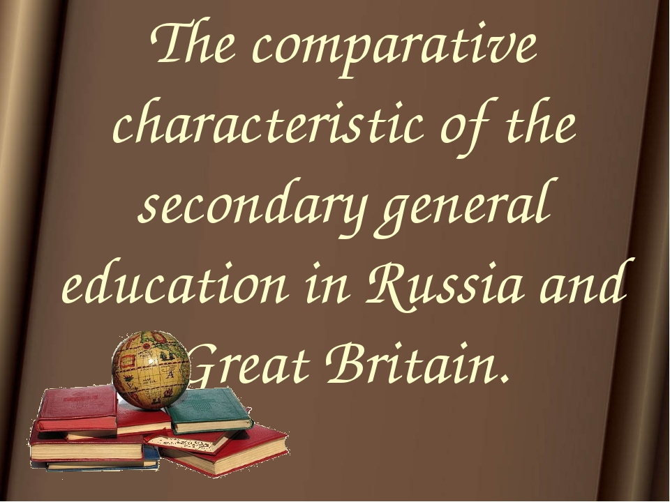 The comparative characteristic of the secondary general education in Russia a...
