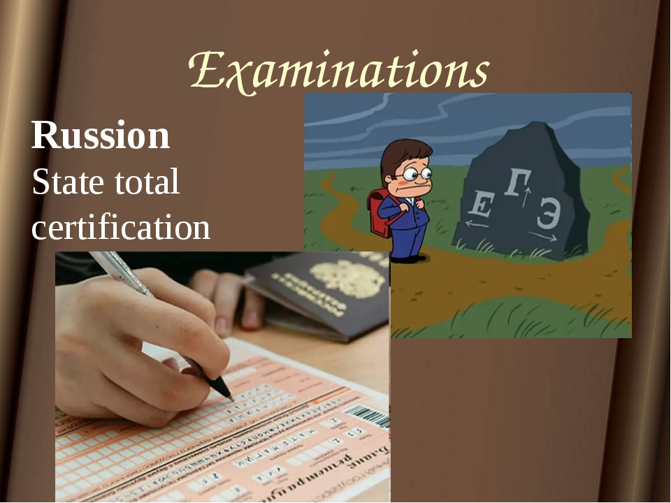 Examinations Russion State total certification