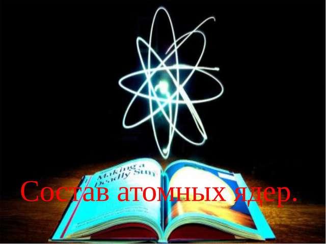 Состав атомных ядер.