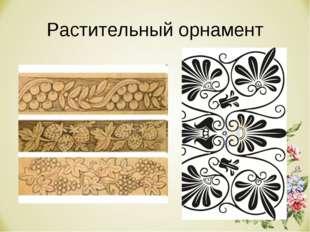 Растительный орнамент