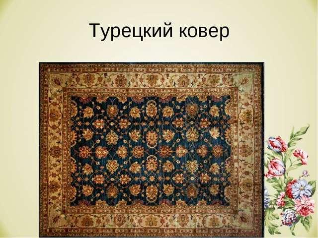 Турецкий ковер