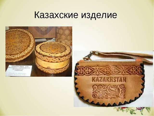 Казахские изделие