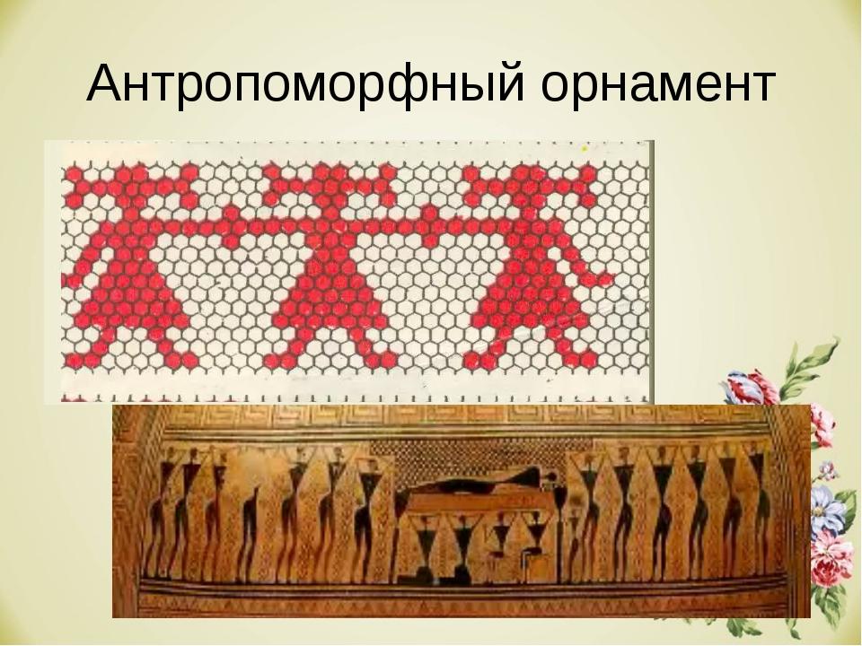 Антропоморфный орнамент