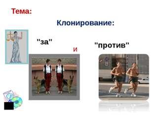 "Тема: Клонирование: ""за"" и ""против"""
