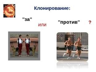 """Клонирование: """"за"""" или """"против"""" ?"""