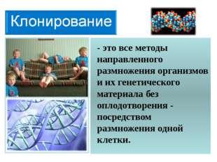 - это все методы направленного размножения организмов и их генетического мате
