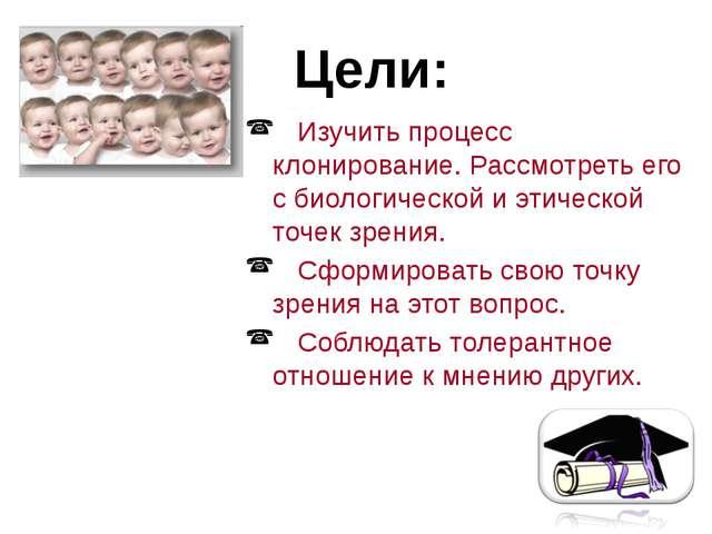 Изучить процесс клонирование. Рассмотреть его с биологической и этической то...
