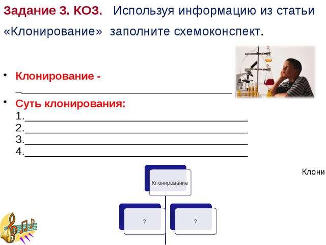 Задание 3. КОЗ. Используя информацию из статьи «Клонирование» заполните схемо...