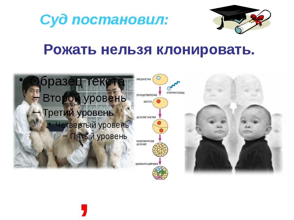 Рожать нельзя клонировать. Суд постановил: ,