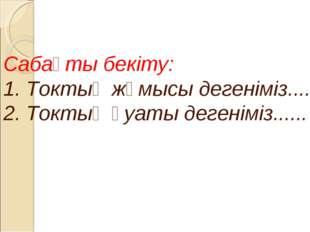 Сабақты бекіту: 1. Токтың жұмысы дегеніміз..... 2. Токтың қуаты дегеніміз......