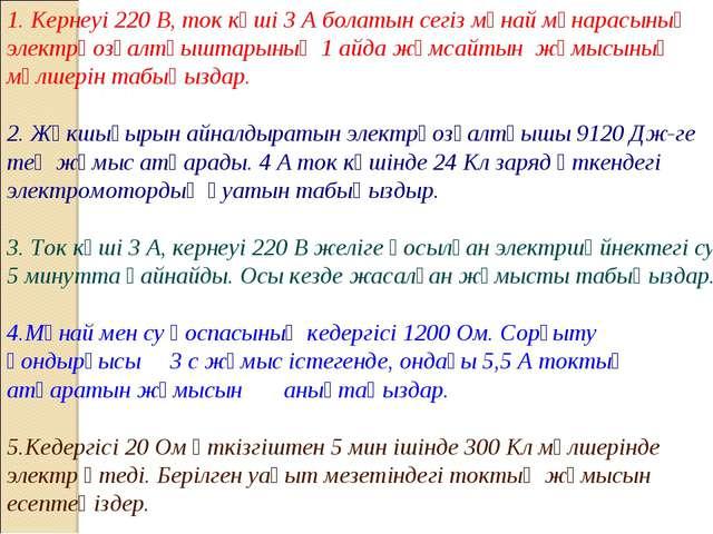 1. Кернеуі 220 В, ток күші 3 А болатын сегіз мұнай мұнарасының электрқозғалтқ...