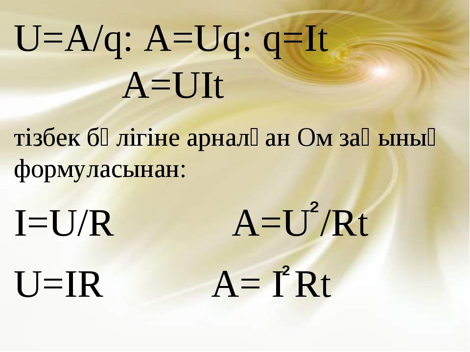 U=A/q: A=Uq: q=It A=UIt тізбек бөлігіне арналған Ом заңының формуласынан: I=U...