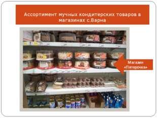 Ассортимент мучных кондитерских товаров в магазинах с.Варна Магазин «Пятерочка»