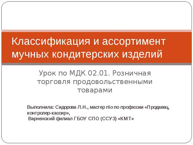 Урок по МДК 02.01. Розничная торговля продовольственными товарами Классификац...