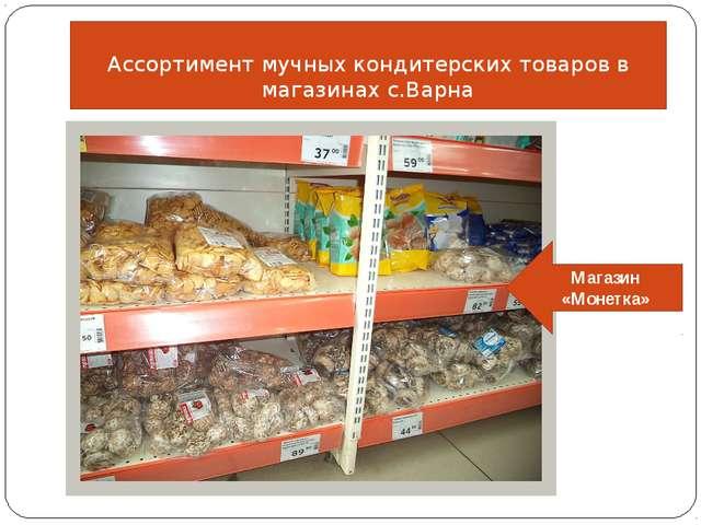 Ассортимент мучных кондитерских товаров в магазинах с.Варна Магазин «Монетка»