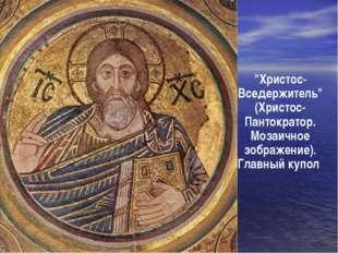"""""""Христос-Вседержитель"""" (Христос-Пантократор. Мозаичное зображение). Главный к"""