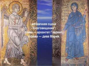 """мозаичная сцена """"Благовещение"""": слева — архангел Гавриил, справа — дева Мария."""