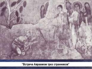 """""""Встреча Авраамом трех странников"""""""