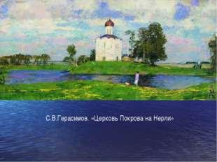 С.В.Герасимов. «Церковь Покрова на Нерли»