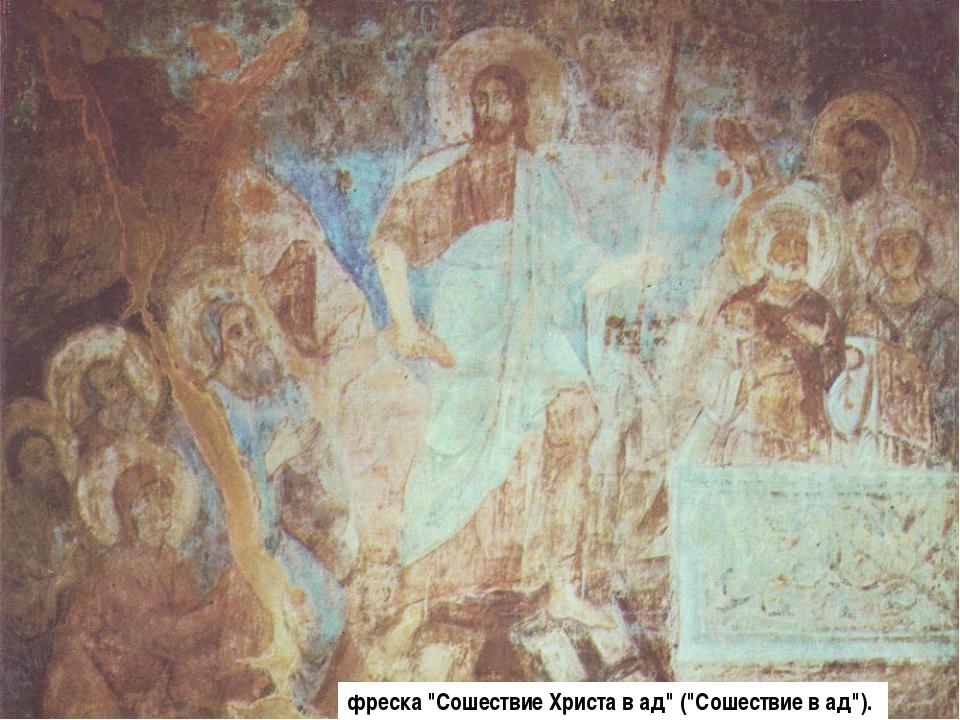 """фреска """"Сошествие Христа в ад"""" (""""Сошествие в ад"""")."""