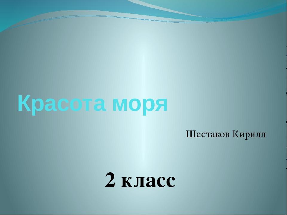 Красота моря Шестаков Кирилл 2 класс