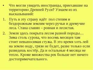 Что могли увидеть иностранцы, приехавшие на территорию Древней Руси? Узнаем и