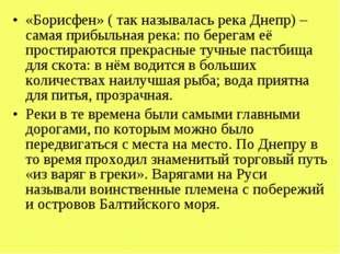 «Борисфен» ( так называлась река Днепр) – самая прибыльная река: по берегам е