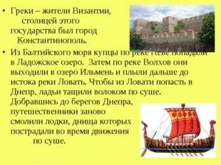 Греки – жители Византии, столицей этого государства был город Константинополь